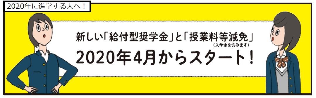 インターンシップ型奨学金ミライ塾