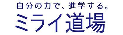 ミライ道場|インターンシップ型奨学金(旧 ミライ塾)